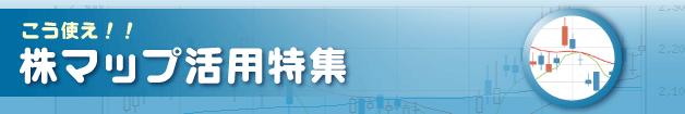 株マップ活用特集!